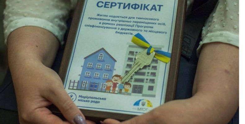 Мариуполь: переселенцам вручили ключи от квартир