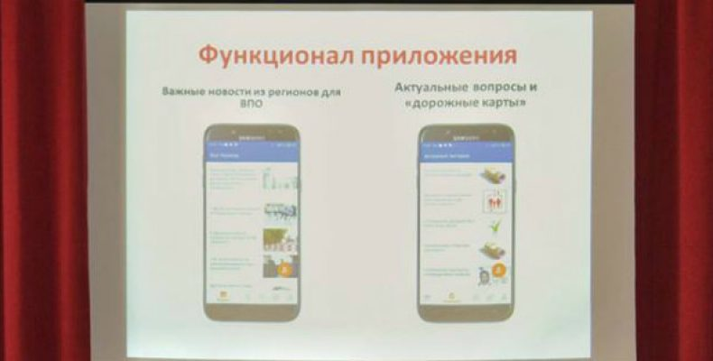 В Украине разработали мобильное приложение для ВПЛ.