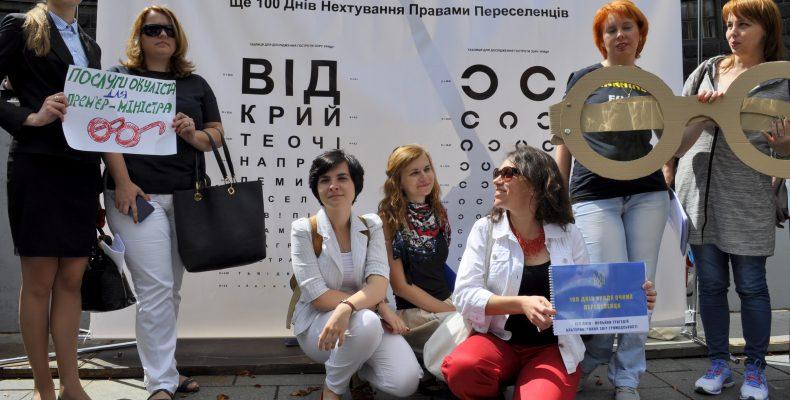 Переселенцы провели под Кабинетом Министров Украины акцию «Гройсман, открой глаза на проблемы переселенцев!»