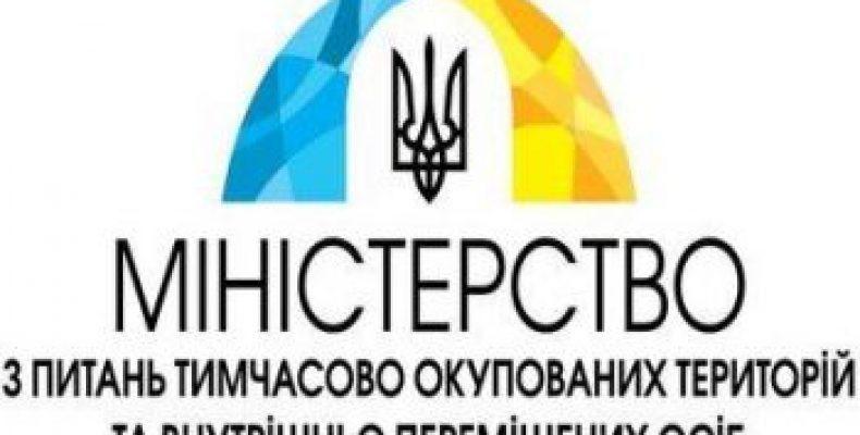 Обнародован протокол Учредительного собрания по формированию состава Общественного совета при МТоТ Украины, которое состоялось 1 августа 2018