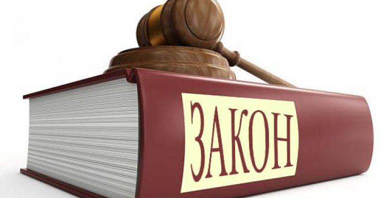 Вступил в силу Закон о моратории на штрафы за кредиты в зоне АТО